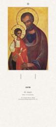 Rückwand zum Liturgischen Kalender - Hl. Joseph
